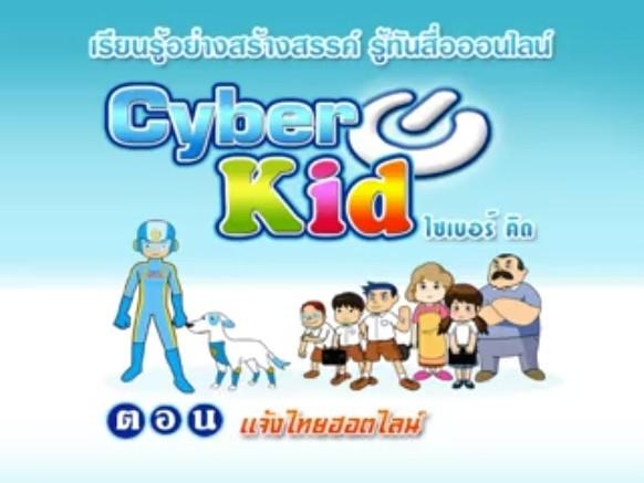 แจ้งไทยฮอตไลน์