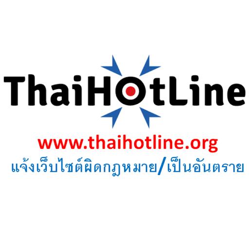 Thai Hotline – ไทยฮอตไลน์
